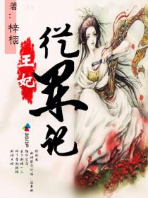 浮欢谋:帝京之乱